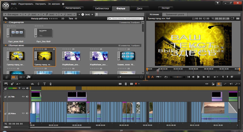 Скачать программу для редактирования фильмов бесплатно
